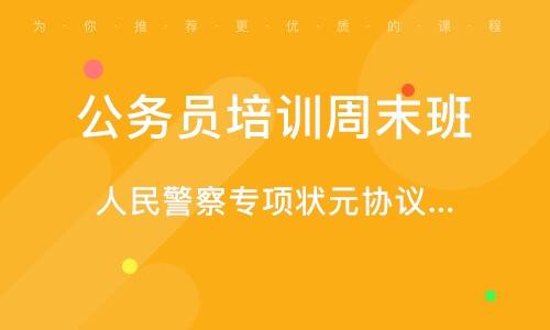 南京公务员培训周末班