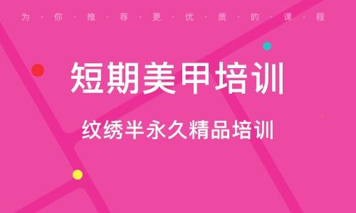 天津短期美甲培训班