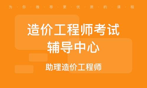 重庆造价工程师考试辅导中心