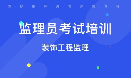 重庆监理员考试培训班