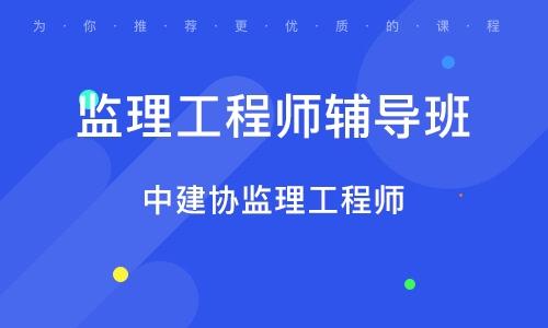 重庆监理工程师辅导班