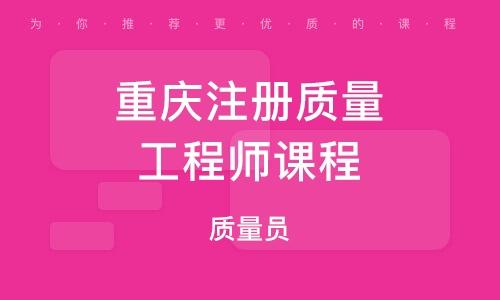 重庆注册质量工程师课程