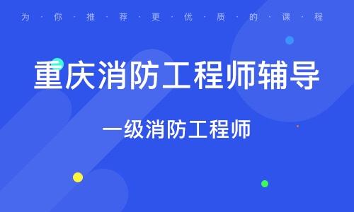 重庆消防工程师辅导