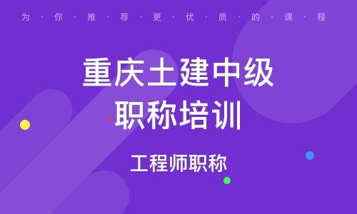 重庆土建中级职称培训