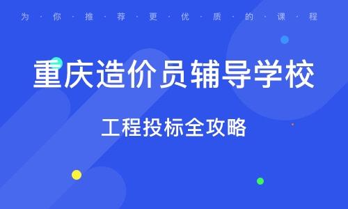 重庆造价员辅导学校