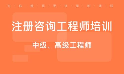 西安注冊咨詢工程師培訓機構