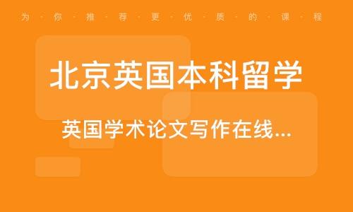 北京英国本科留学