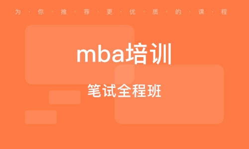 重慶mba培訓課程