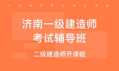 济南一级建造师考试辅导班