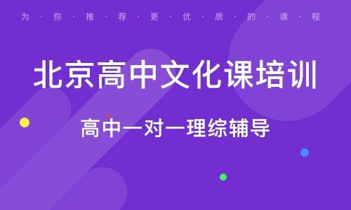 北京高中文化課培訓