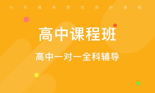 北京高中課程班
