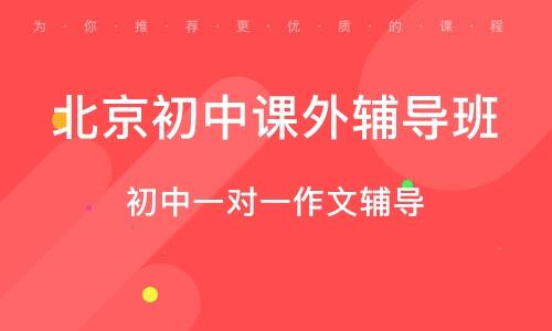 北京初中課外輔導班