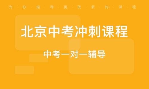 北京中考沖刺課程