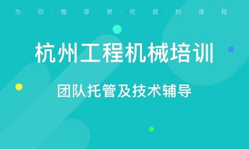 杭州工程機械培訓