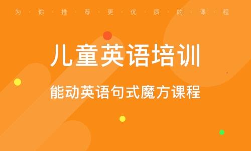 天津儿童英语培训班