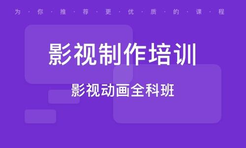 济南影视制作培训中心