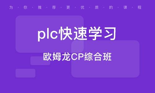 济南plc快速学习