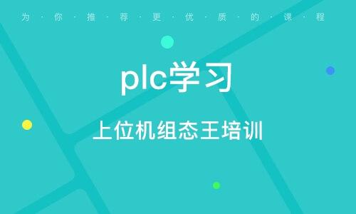 济南plc学习