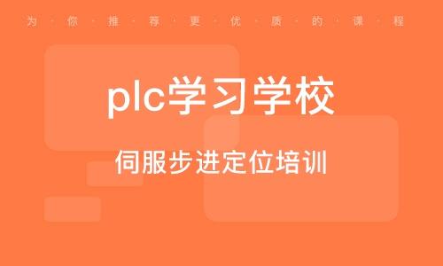 济南plc学习学校