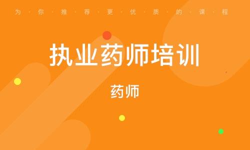天津执业药师培训课程