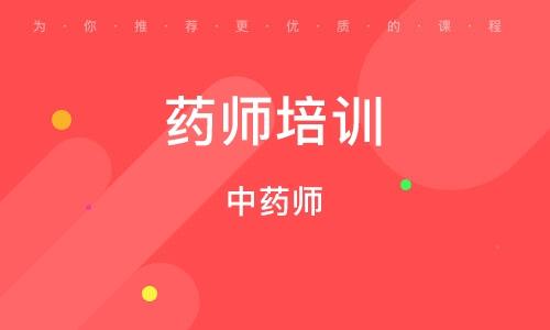 天津药师培训
