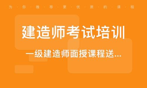 济南建造师考试培训班
