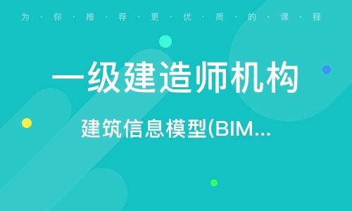 济南一级建造师机构