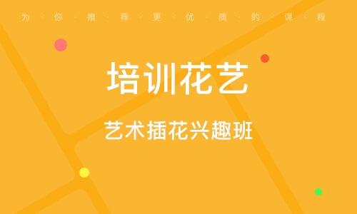 天津培训花艺
