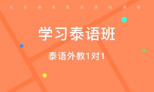 北京學習泰語班