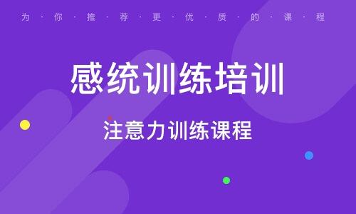 济南感统训练手机信息验证送彩金班