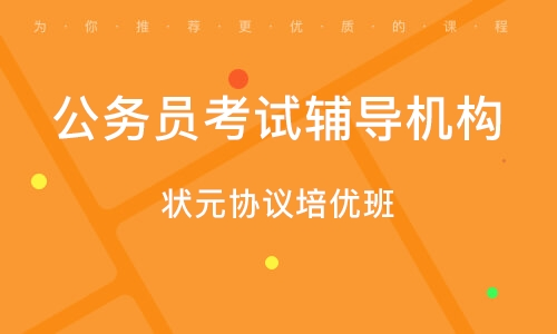南京公务员考试辅导机构