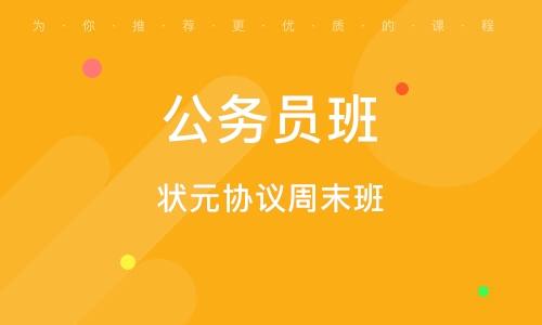 南京公务员班