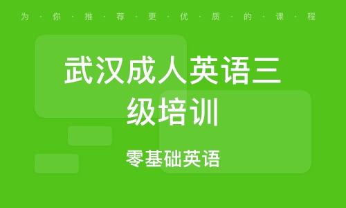 武汉成人英语三级培训学校