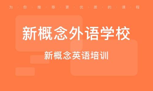 武汉新概念外语学校