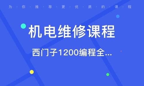 郑州机电维修课程