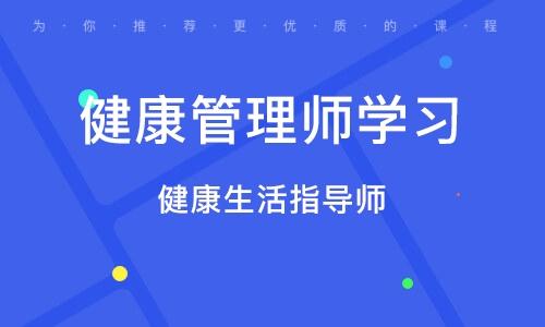 上海健康管理师学习