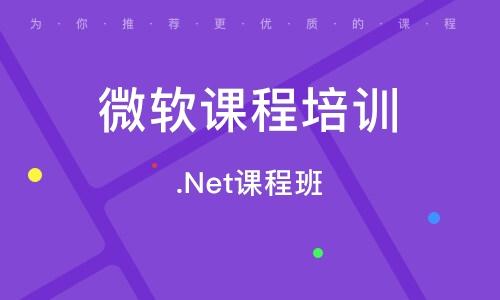 武漢微軟課程培訓
