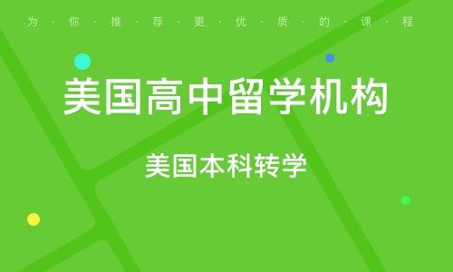 武汉美国高中留学机构
