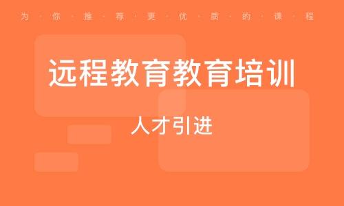 天津远程教育教育培训