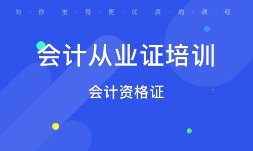 天津会计从业证培训班