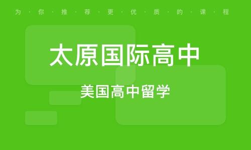 太原国际高中