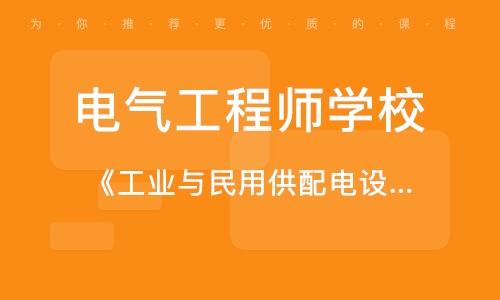北京电气工程师学校