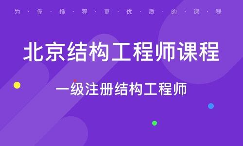 北京结构工程师课程
