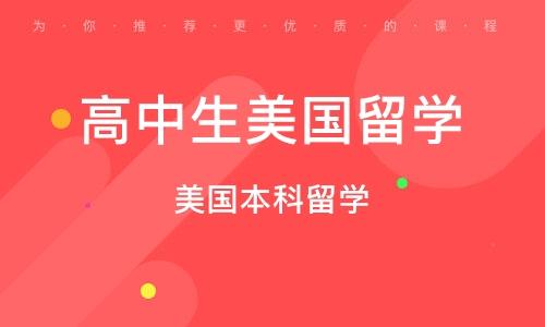 南京高中生美国留学