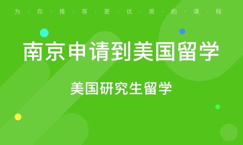 南京申请到美国留学