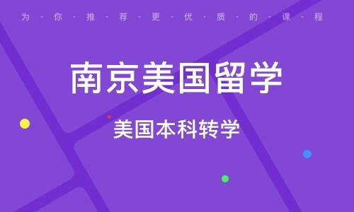南京美国留学