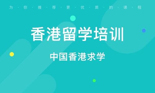 天津香港留学培训