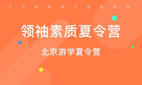 南京领袖素质夏令营