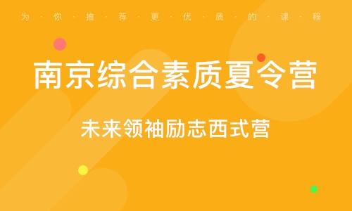 南京综合素质夏令营