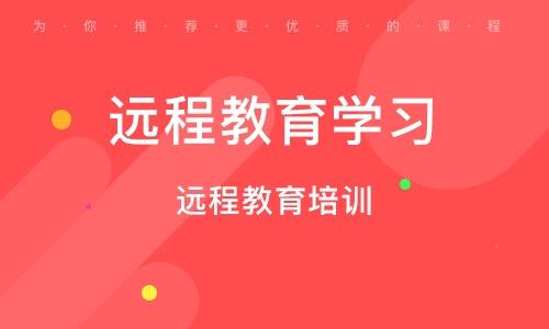 天津远程教育学习